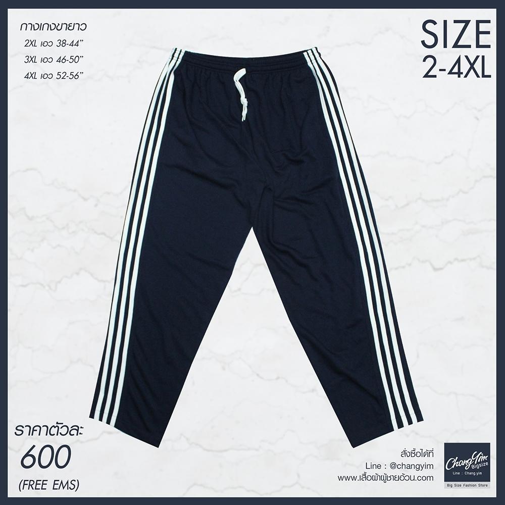 กางเกงวอมขายาว 2XL,3XL,4XL สีกรม