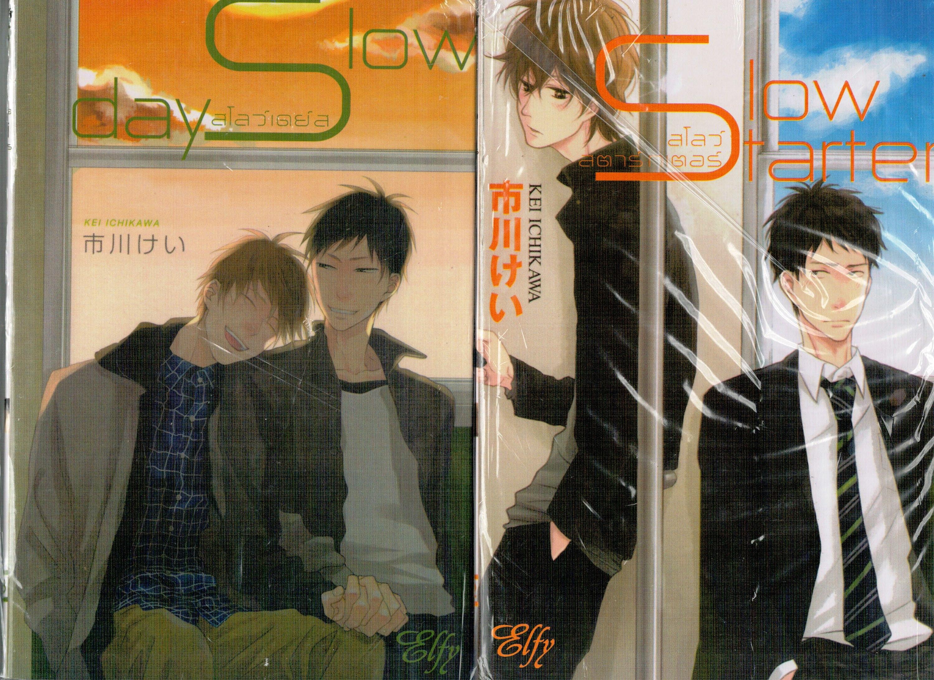 Slow stater 2 ชุด - Kei Ichikawa