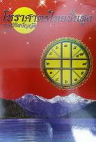 ตำราโหราศาสตร์ไทยชั้นสูง เล่มที่ 3 ภาควิธีสบัญญัติ