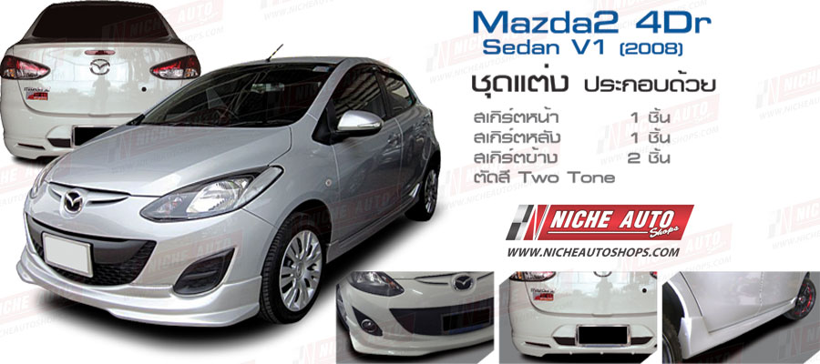 Mazda 2 2008 Sedan V1