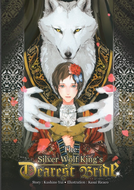 The Silver Wolf King`s Dearest Bride : Kushino Yui