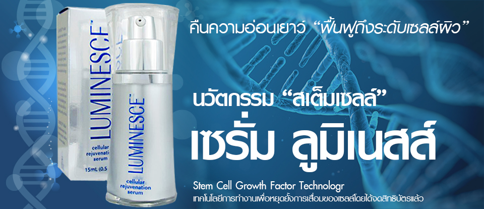 Cellular Rejuvenation Serum เซลลูลาร์ รีจูวีเนชั่น เซรั่ม Luminesce™ Stem Cell Growth Factors Cellular Rejuvenation Serum