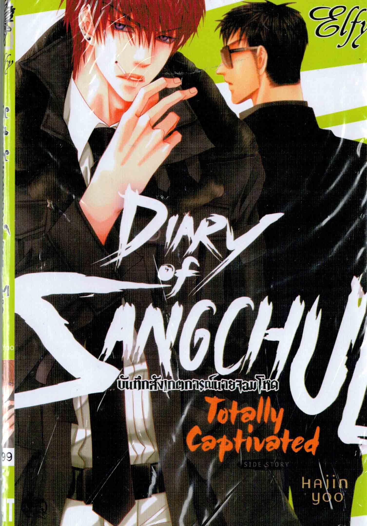 Totally Captivated Side Story - Diary of Sangchul : บันทึกสังเกตการณ์นายจอมโหด : HAJIN YOO