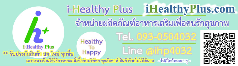 I-Healthy Plus Shop