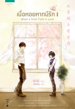 เมื่อหอยทากมีรัก 2 เล่มจบ When a Snail Falls in Love - ติงโม่