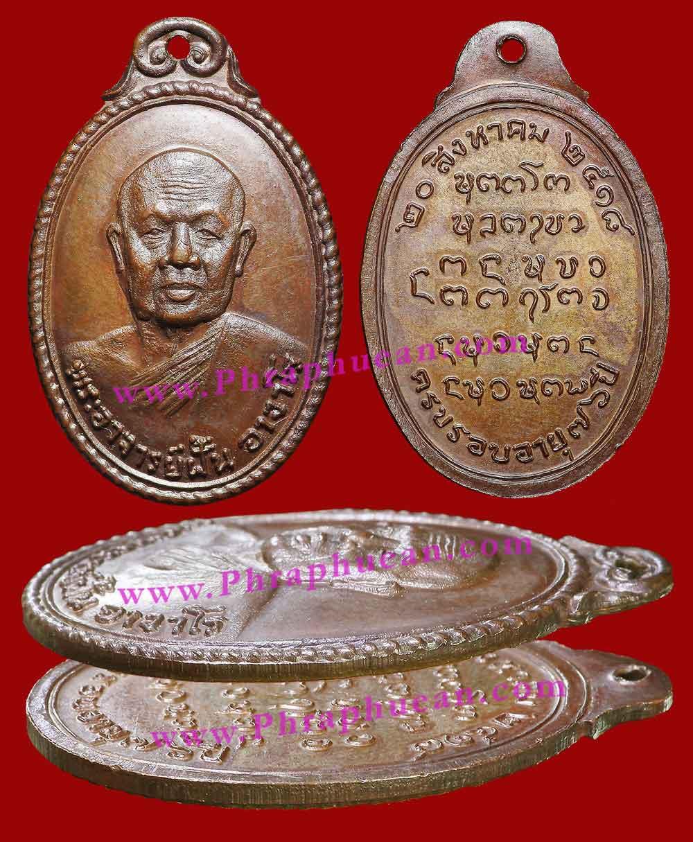 อาจารย์ ฝั้น อาจาโร รุ่น82 เนื้อทองแดง