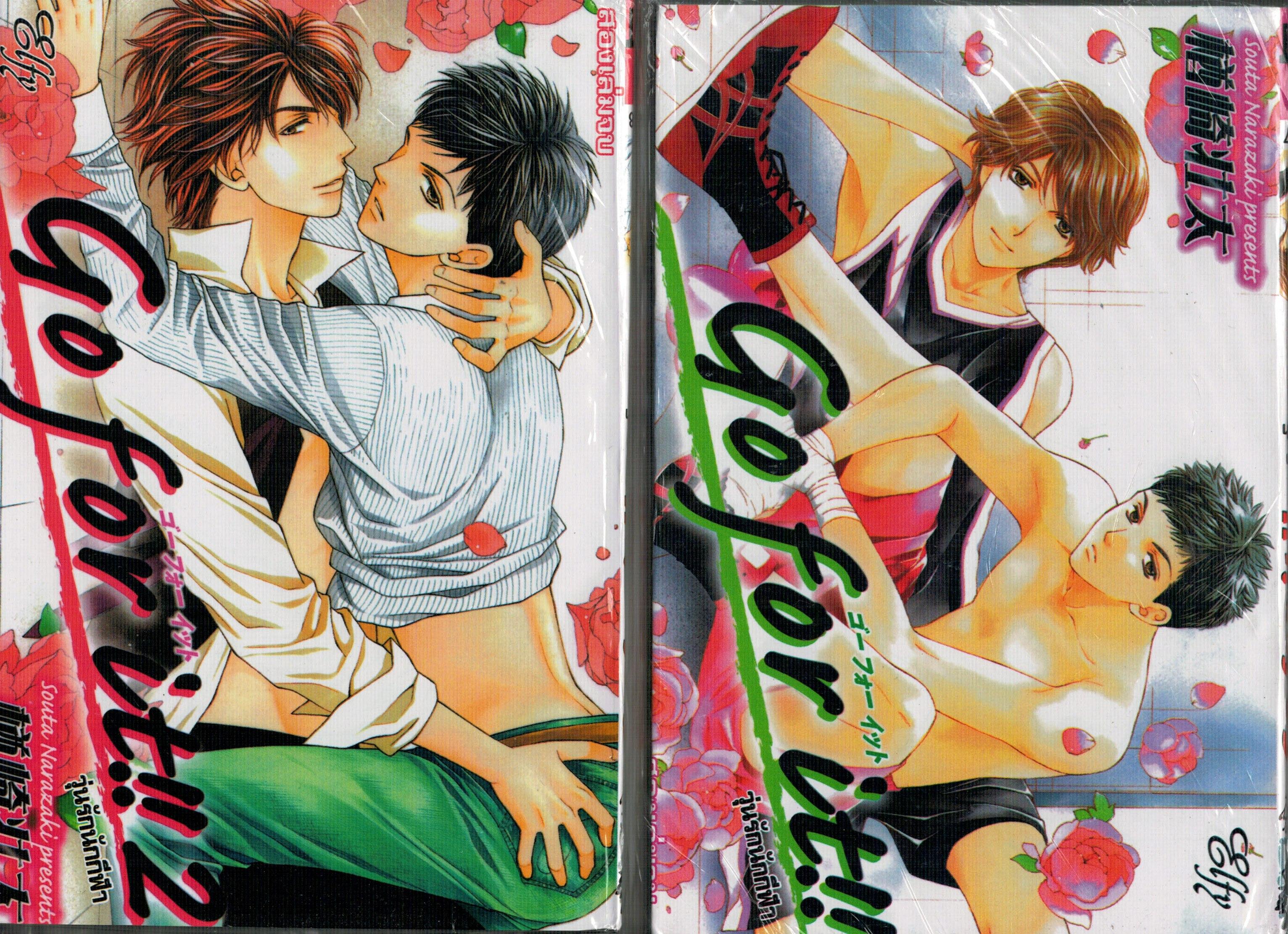 Go For it วุ่นรักนักกีฬา 2 เล่มจบ -- Narazaki Souta