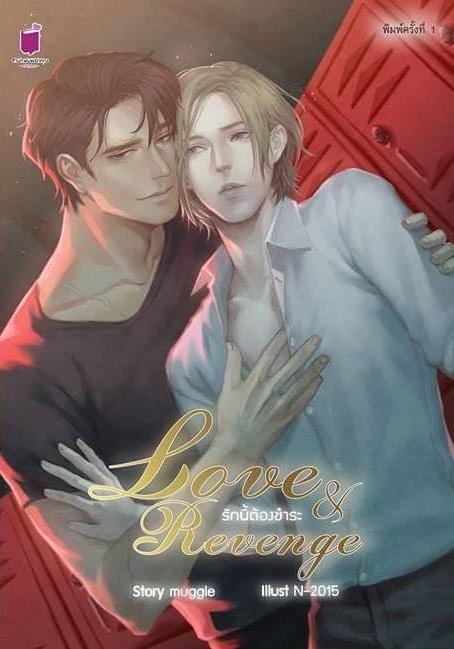 Love&Revenge รักนี้ต้องชำระ : muggle