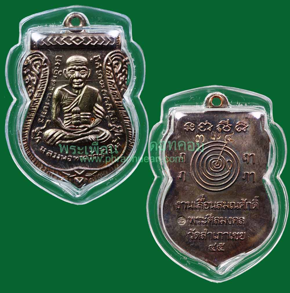 เหรียญเลื่อนสมณศักดิ์ เนื้อนวะโลหะ อ.ทอง วัดสำเภาเชย ปี 2545 เบอร์ 374