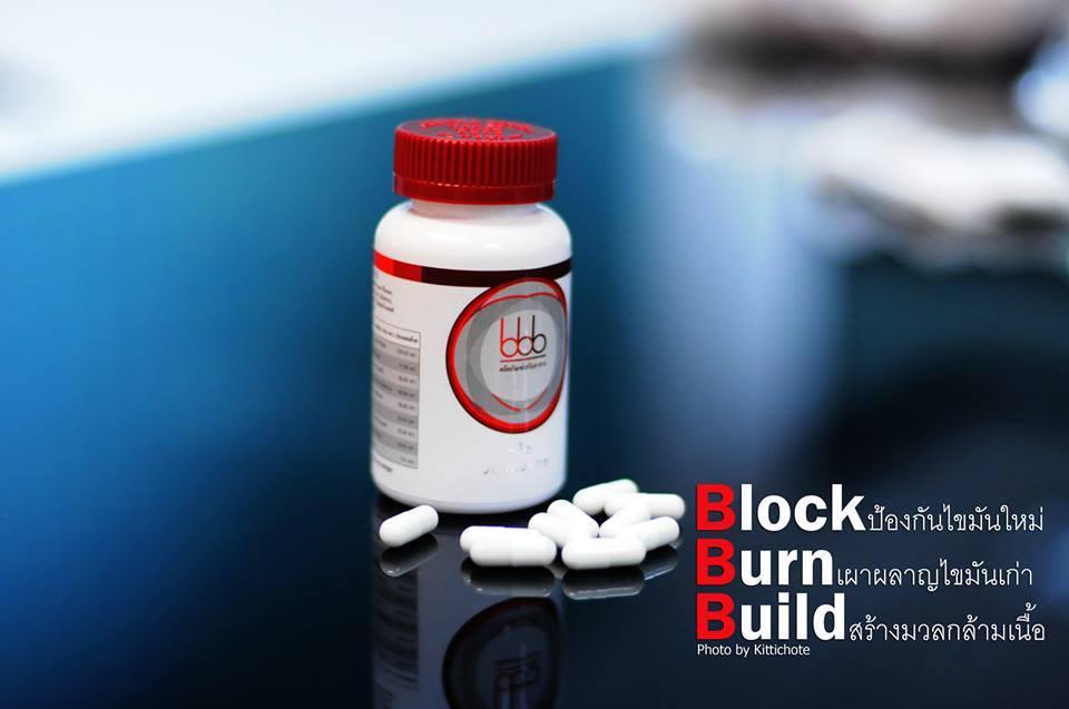 BBB Block Burn Build ผลิตภัณฑ์ ลดน้ำหนัก jeunesse