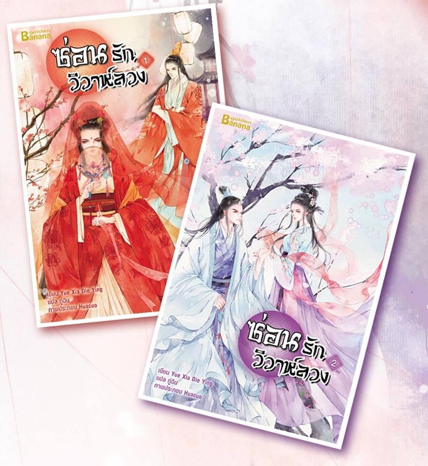 ซ่อนรักวิวาห์ลวง 2 เล่มจบ : Yue Xia Die Ying/ แปล กู่ฉิน (คนเขียนว่าด้วยนางสนม)