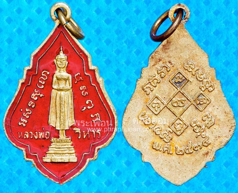 เหรียญหลวงพ่อวิหาร วัดแม่น้ำ อ.เมือง จ.สมุทรสงคราม ปี 2534