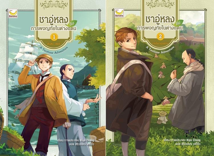 ชาอู่หลงกับการผจญภัยในต่างแดน เล่ม 1- 2 - Kiya Chang /สิริวรรณ แซ่โง้ว แปล