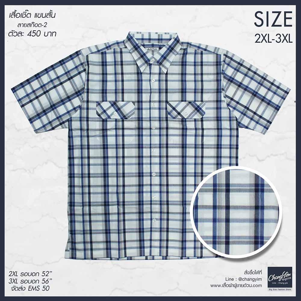 เสื้อลายสก๊อต -2 Size 2XL , 3XL