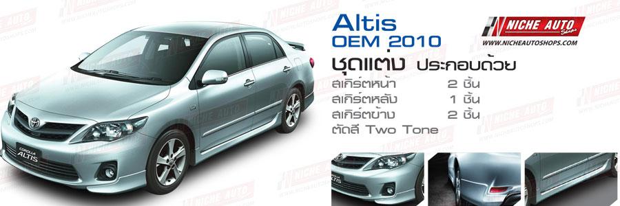 Altis OEM 2010