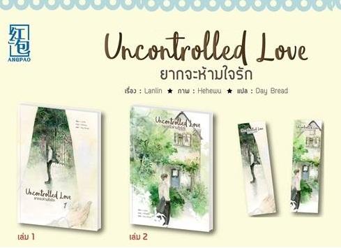 Uncontrolled Love ยากจะเอ่ยคำว่ารัก 2 เล่มจบ + ที่คั่น 2 ใบ : Lanlin