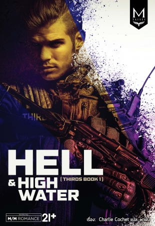 Hell & High Water (THIRDS series เล่ม 1): Charlie Cochet