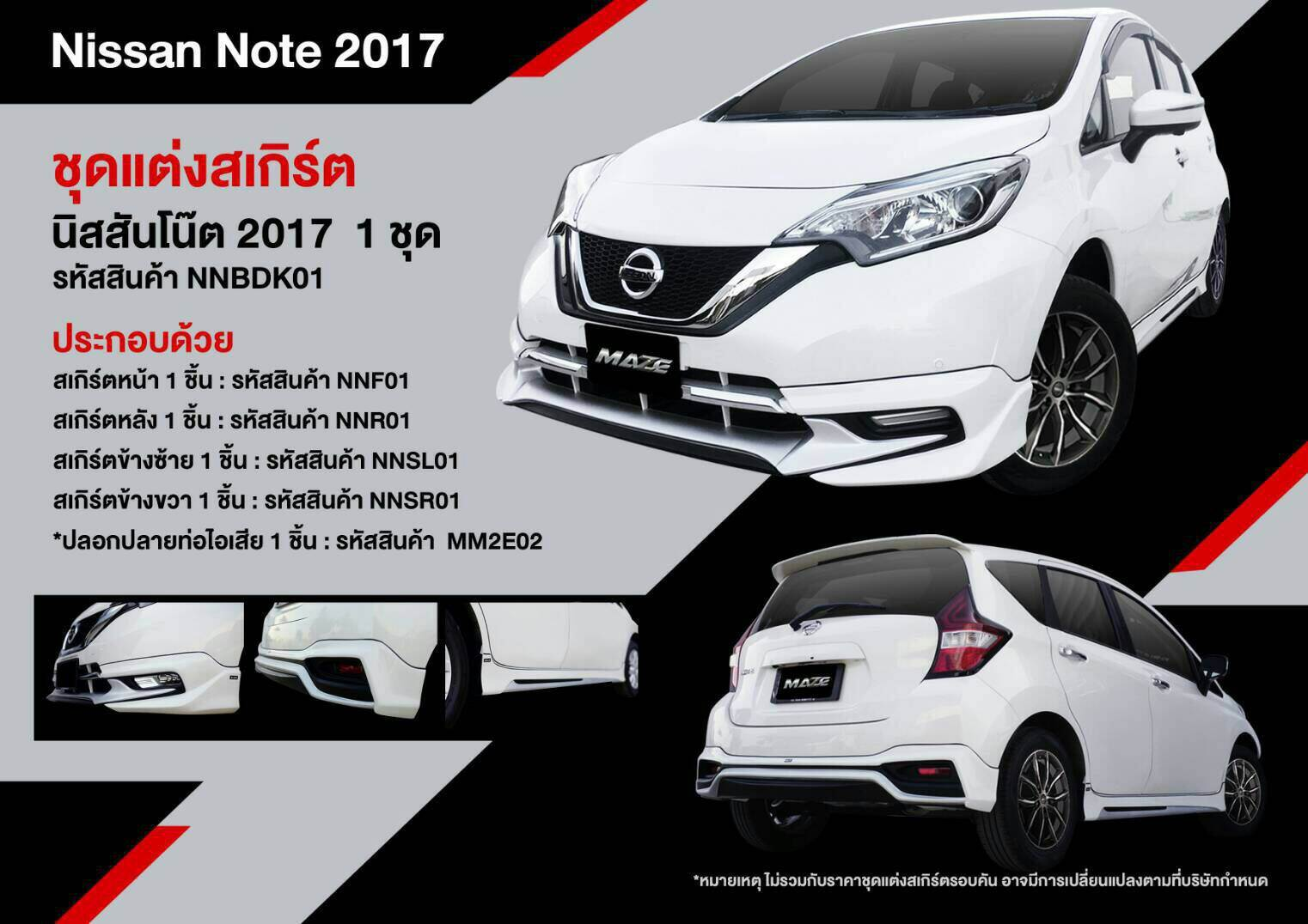 BODYKIT NISSAN NOTE 2017