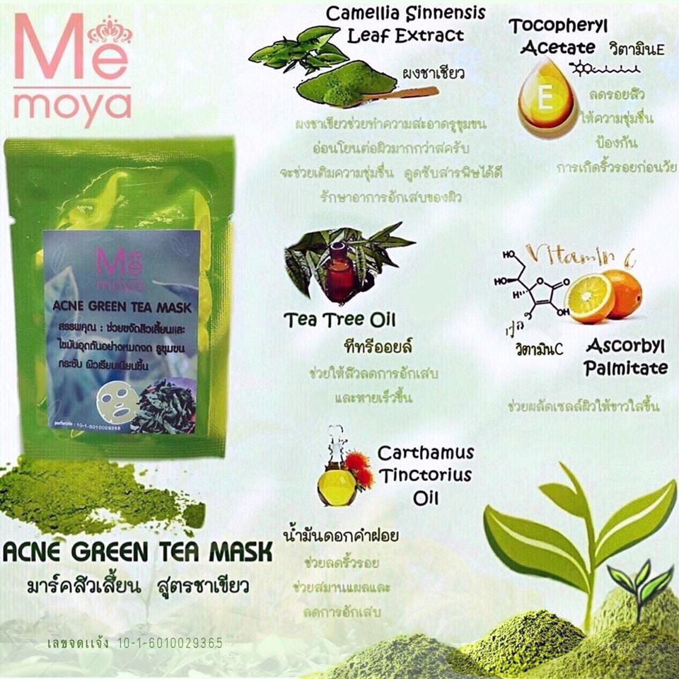 ACNE GREEN TEA MASK มาส์กหน้าชาเขียว