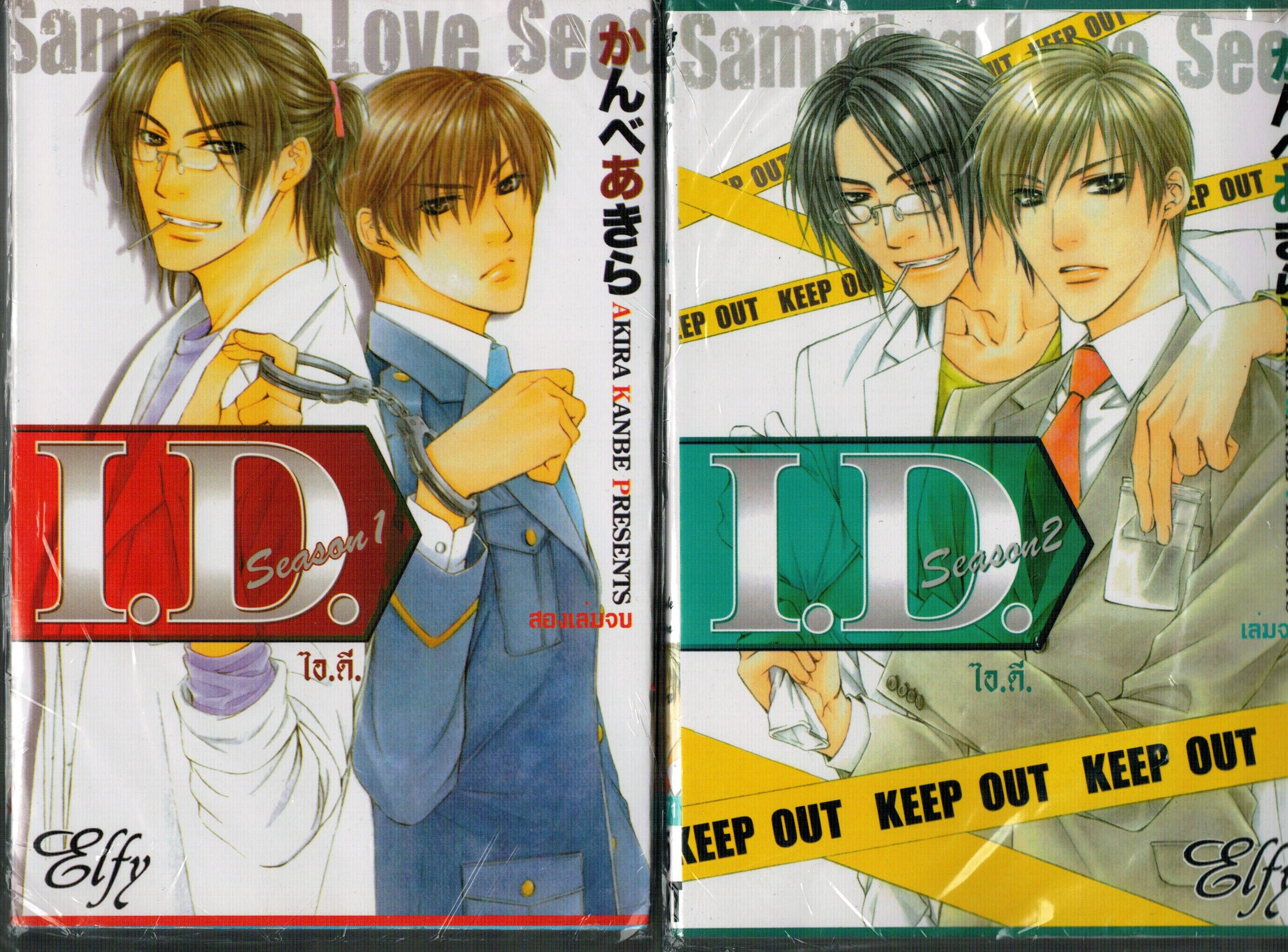 I.D. Season 1-3 (ล่าสุด) - Akira Kanbe