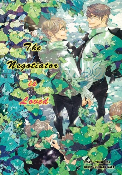 The Negotiator is Loved (เล่ม 6) : Yuuri Eda