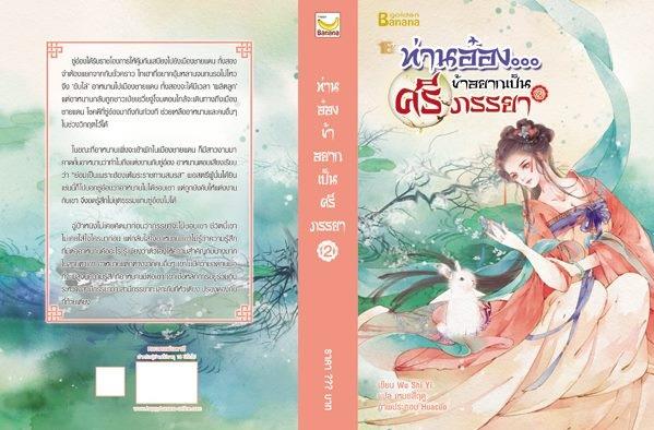 ท่านอ๋อง...ข้าอยากเป็นศรีภรรยา เล่ม 2 :Wu Shi Yi/ แปล เหมยสี่ฤดู