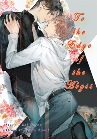 To The Edge Of The Abyss : Miyao Aoi