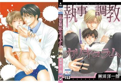 Relationship / KOHGA Yoichiro - R-153