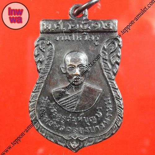เหรียญเสมา งานไหว้ครู ปี12 หลวงพ่อบุญมา วัดเทพพล