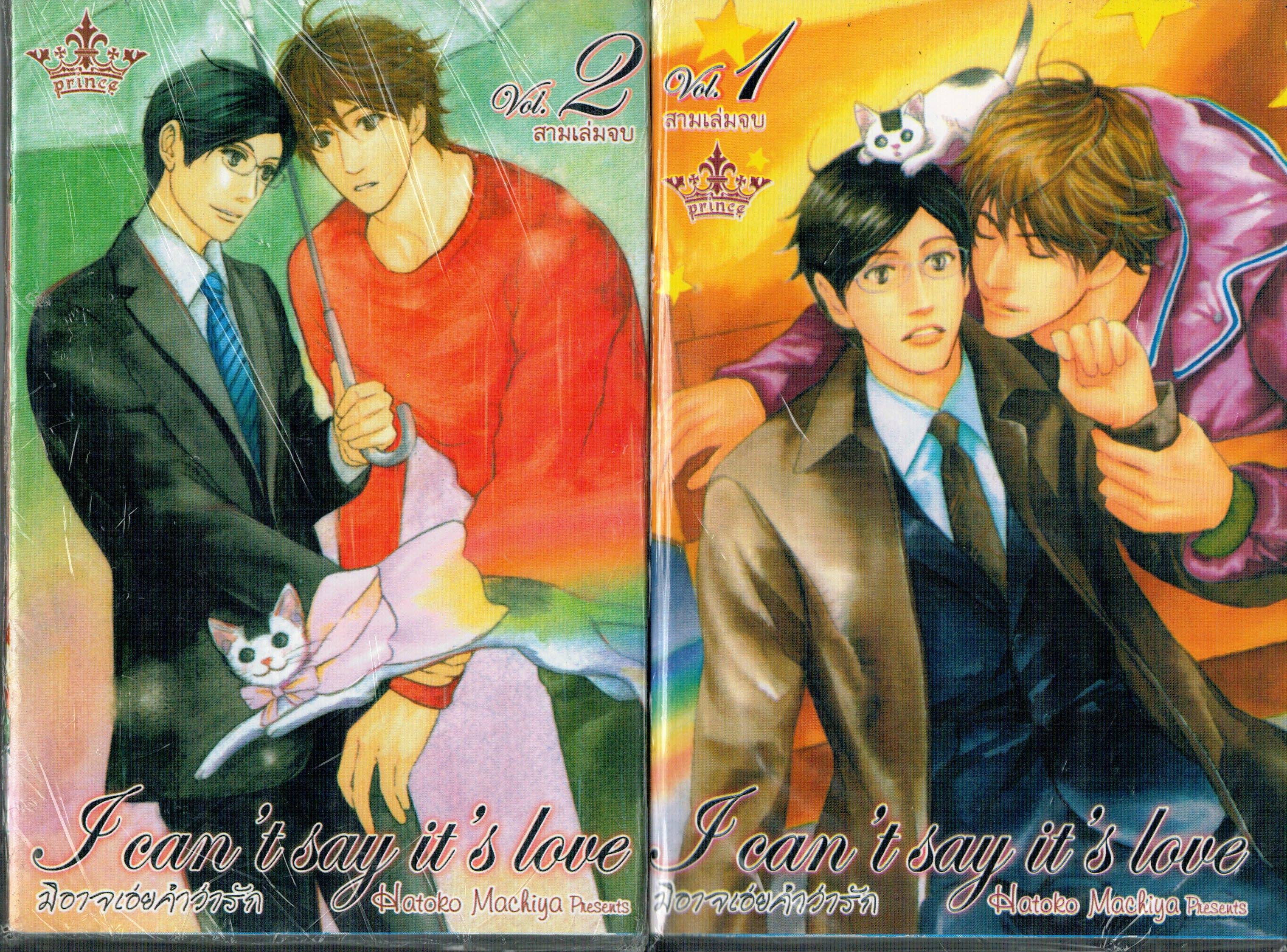 I can't say it's love มิอาจเอ่ยคำว่ารัก : Hatako Mackiya 3 เล่มจบ