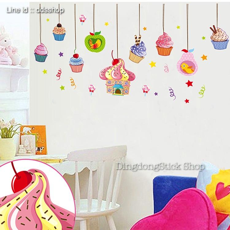 """สติ๊กเกอร์ติดผนัง สำหรับห้องเด็ก """"Mobile Cupcake""""ความสูง 80 cm ความยาว 200 cm"""