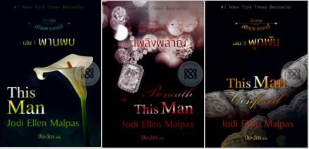 รีวิว เพียงชายคนนี้ - This man trilogy - พบพาน เพลิงผลาญ ผูกพัน : Jodi Ellen Malpas / สนพ.แก้วกานต์