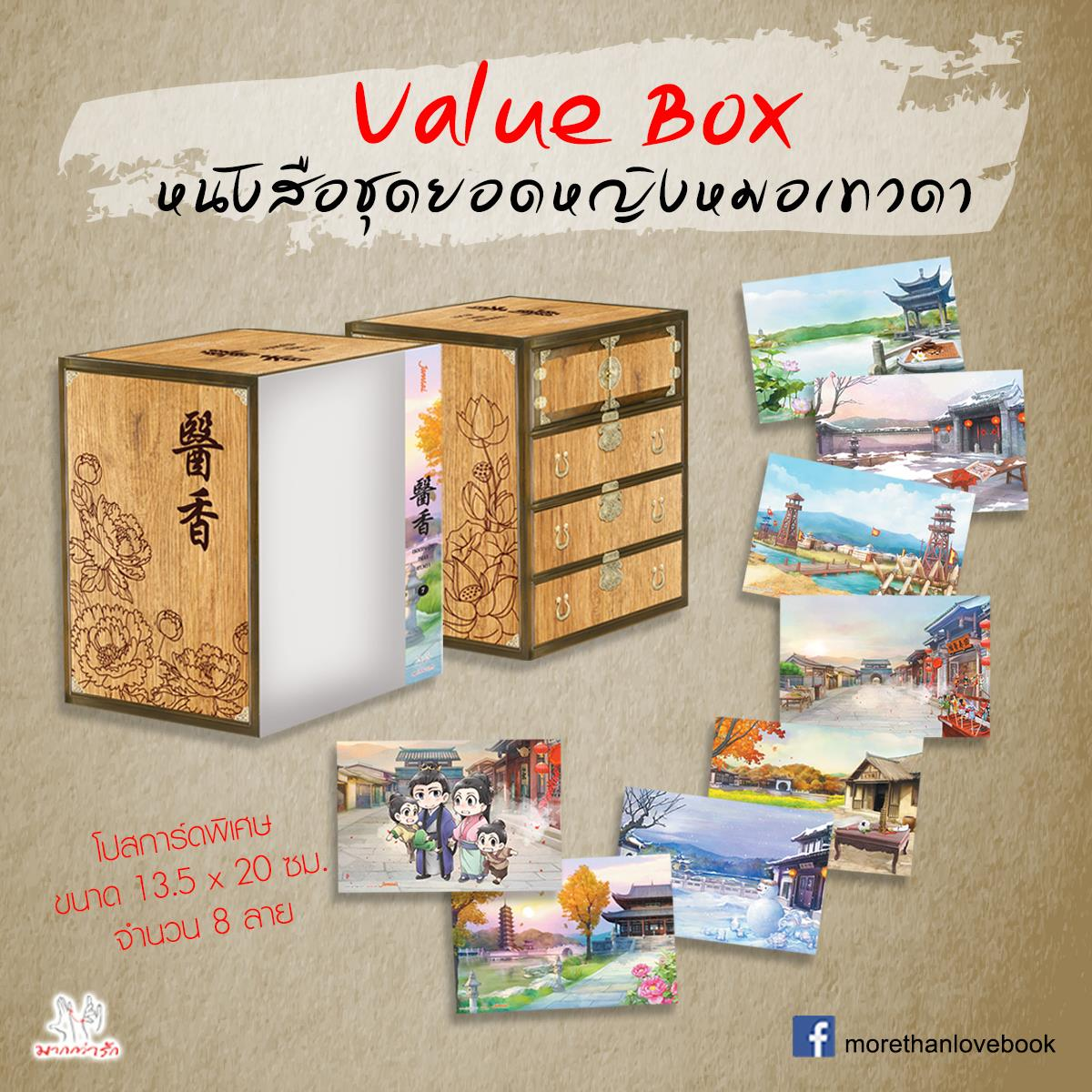 Value Box + ยอดหญิงหมอเทวดา เล่ม 7 (เล่มจบ ) : อวี่จิ่วฮวา