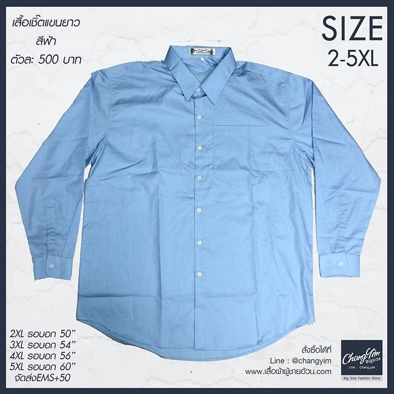 เสื้อเชิ๊ต สีฟ้า แขนยาว ผ้าบาง ใส่สบาย ไม่ร้อน