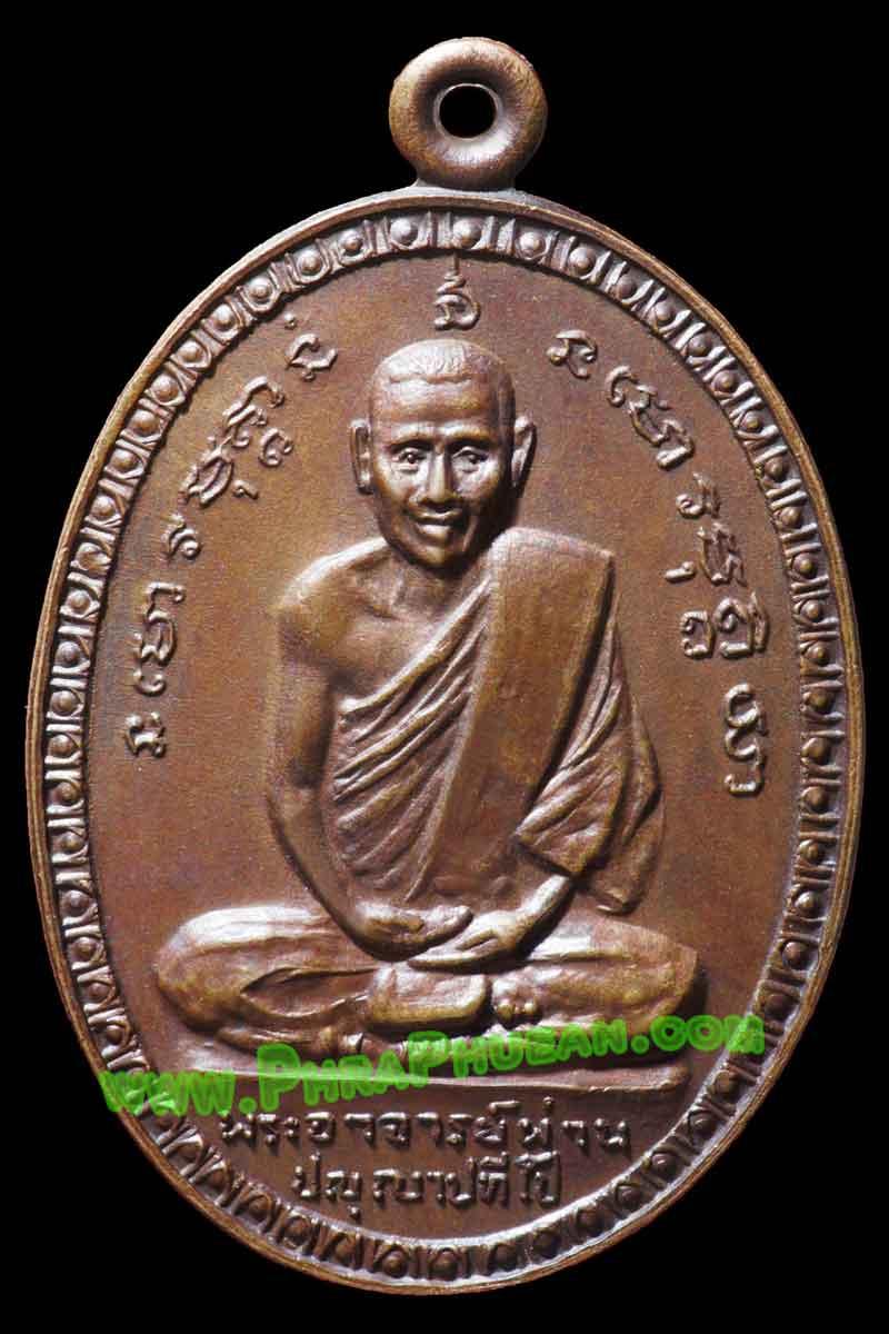 เหรียญหลวงปู่ผ่าน ปัญญาปทีโป รุ่นแรก วัดป่าประทีปปุญญาราม จ.สกลนคร ปี 2521