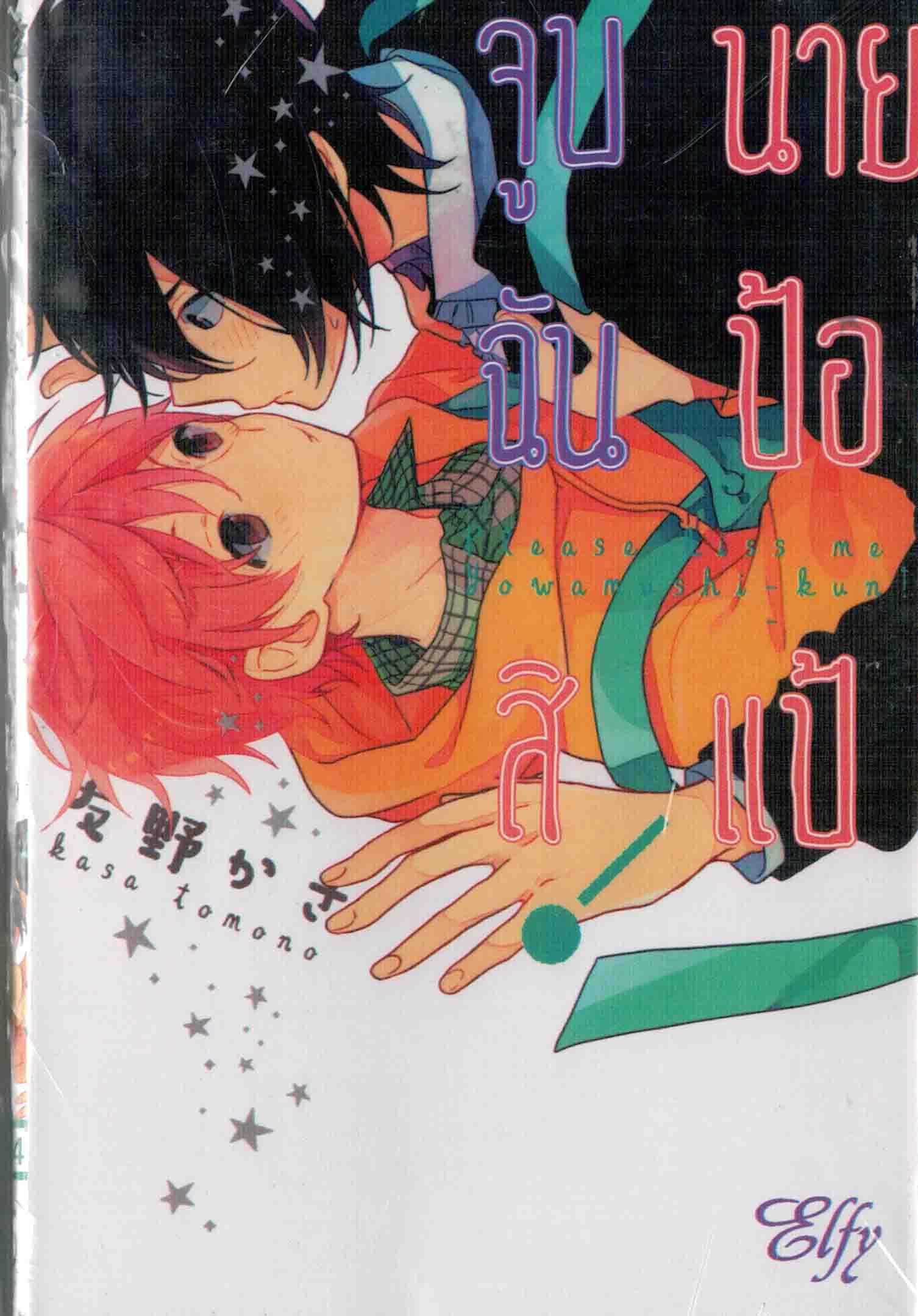 จูบฉันสินายป้อแป้ : Kasa Tomono