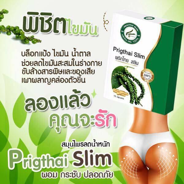 ( 3 กล่อง) Prigthai Plus สมุนไพรพริกไทยดำ พลัส ควบคุมน้ำหนัก เร่งการเผาผลาญ จากพริกไทยดำ ขนาด 10 เม็ด