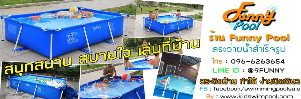 ขายสระน้ำเป่าลมสระน้ำสำเร็จรูป สระว่ายน้ำเด็ก
