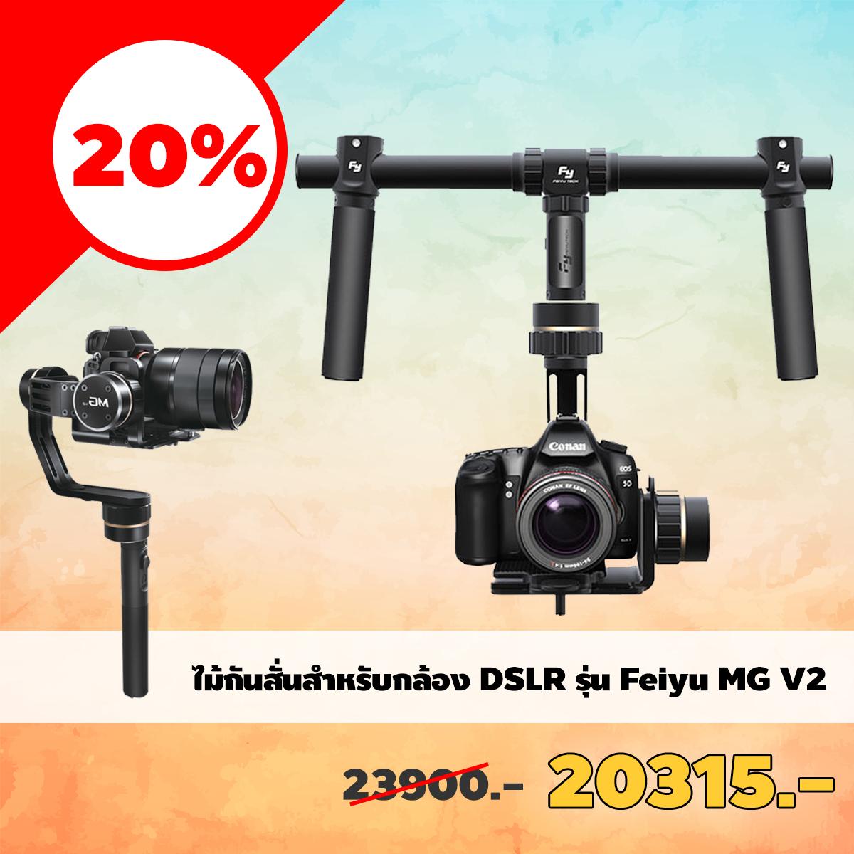 Feiyu MG V2