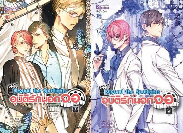 Beyond the Spotlights อุบัติรักนอกจอ 2 เล่มจบ : Ying Ye/ แปล ใบไม้ผลิ