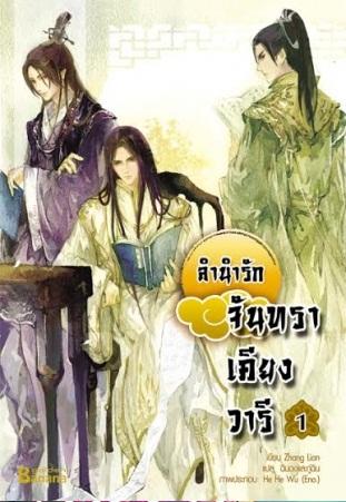 ลำนำรักจันทราเคียงวารี เล่ม 1 - Zhang Lian/ แปล ฉินฉงและกู่ฉิน