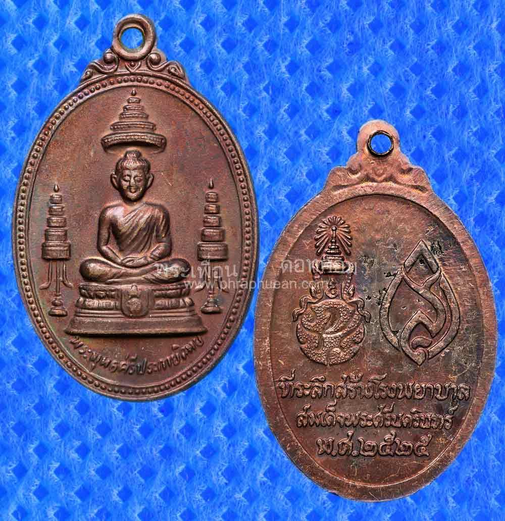 เหรียญพระพุทธศรีประกายสิทธ์ ปี2525 หลัง ภปร. สว. ทองแดง