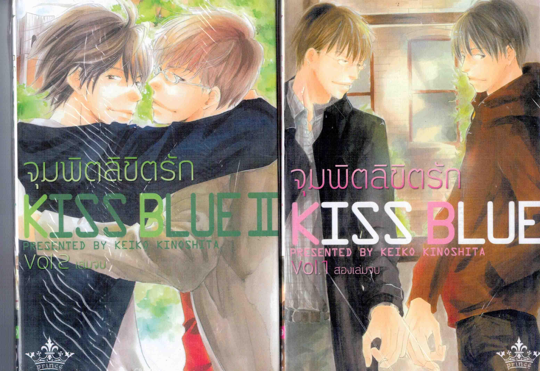 จุมพิตลิขิตรัก KISS BLUE 2 เล่มจบ KEIKO KINOSHITA