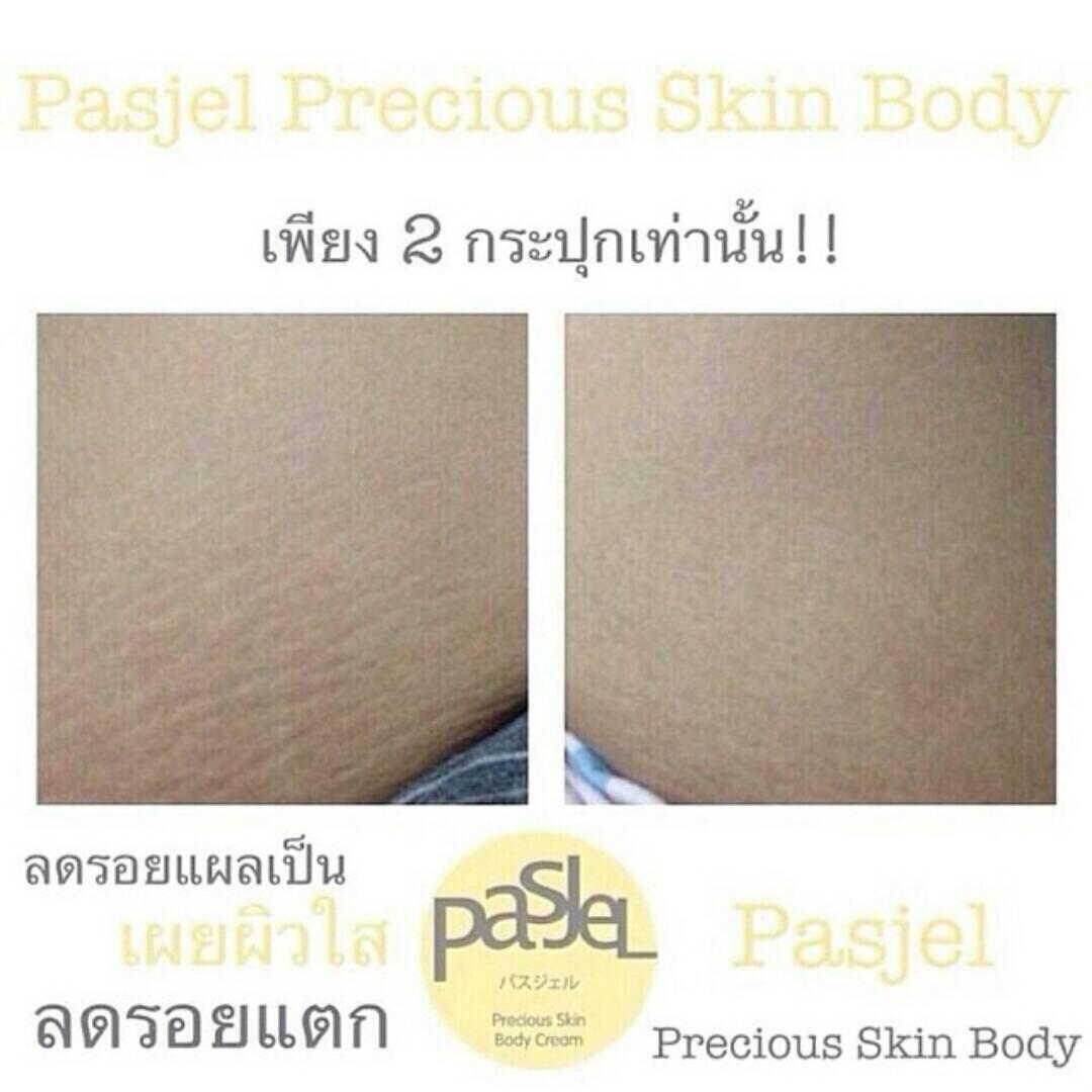 พาสเจล สีเหลือง Pasjel Precious Skin Body