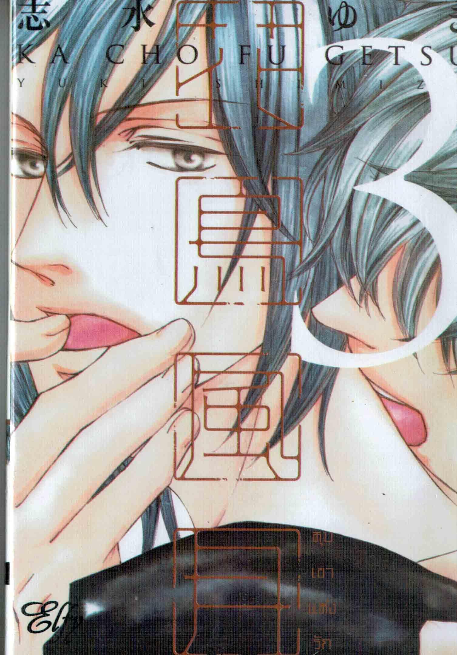หุบเขาแห่งรัก 3 - Yuki ShiMiZu