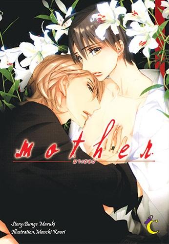 Samsen Review : Mother แซ่บอีหลี