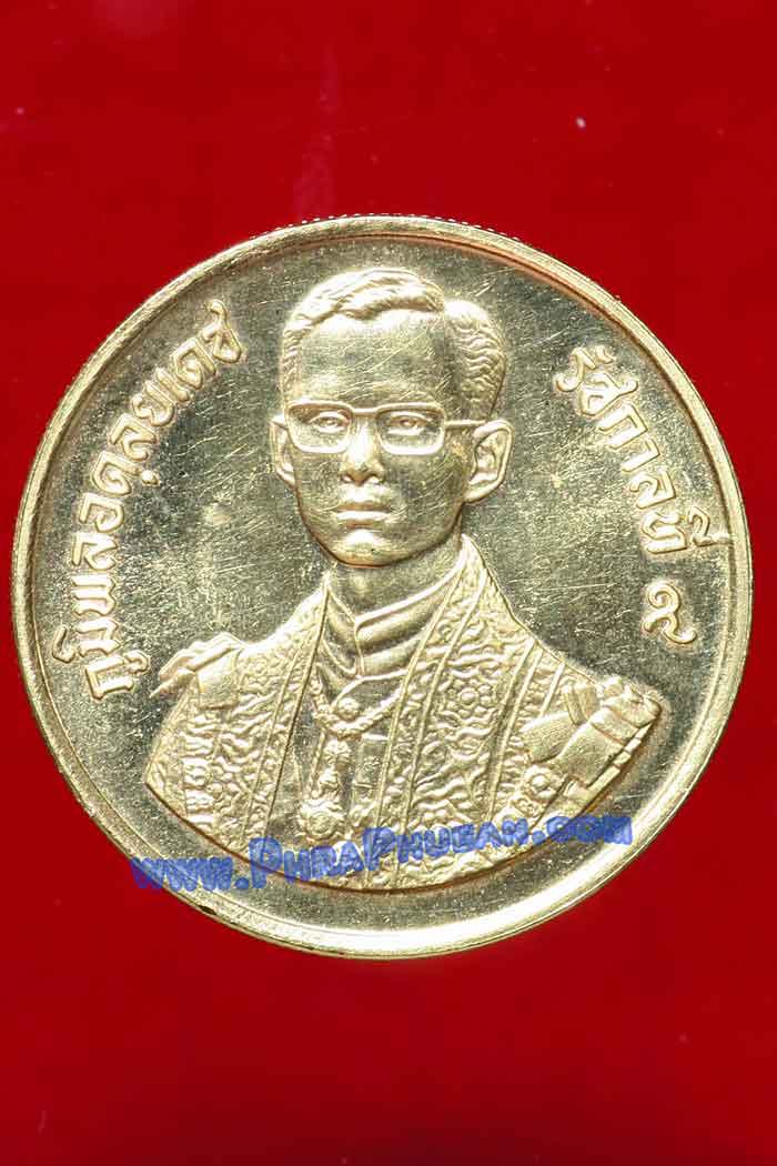 เหรียญมหามงคล พระชนมพรรษา ครบ 60 พรรษา เนื้อทองคำ