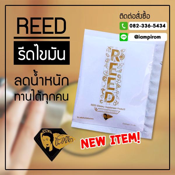 REED รีด ไขมัน ลดน้ำหนัก จากชะเหลียว ทานได้ทุกคน (50ซองx35บาท)