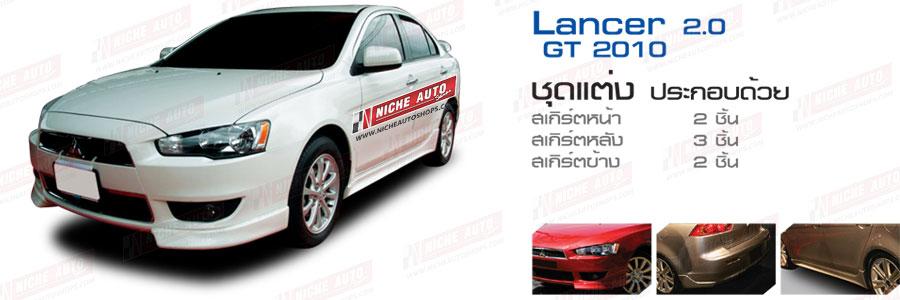 Lancer 2.0 GT2010