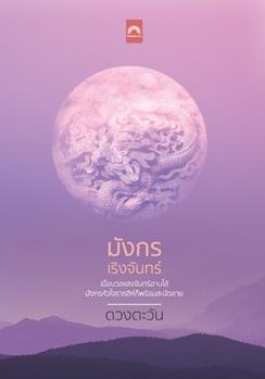มังกรเริงจันทร์ : ดวงตะวัน